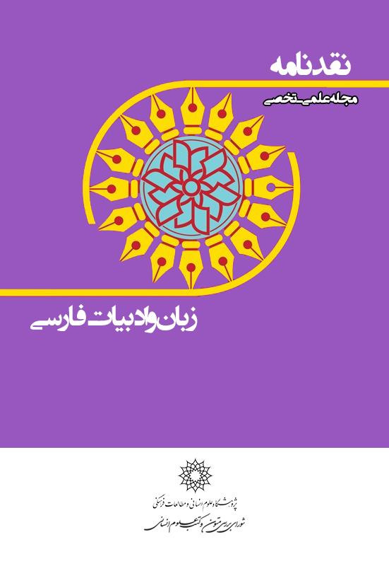 نقدنامه زبان و ادبیات فارسی